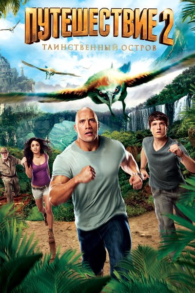 ����������� 2: ������������ ������ / Journey 2: The Mysterious Island(2012) �������� ������