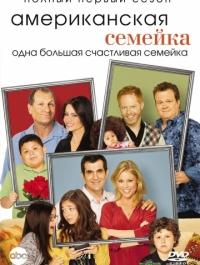 Сериал Американская семейка / Modern Family (сезон 8) смотреть онлайн