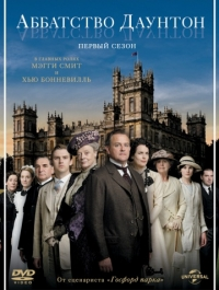 ������ ��������� ������� / Downton Abbey (2010) 1 ����� �������� ������