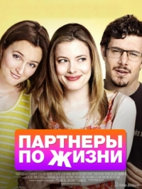 �������� �� ����� / Life Partners (2014) �������� ������