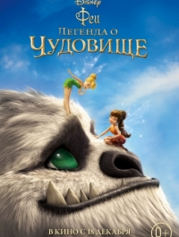 ���: ������� � �������� (�����) / Legend of the NeverBeast (2014) �������� ������