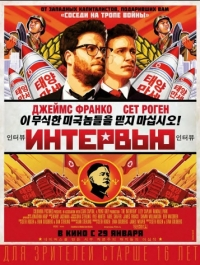 Интервью / The Interview (2014) смотреть онлайн