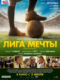 ���� ����� / United Passions (2014) �������� ������