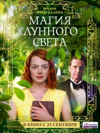 Магия лунного света / Magic in the Moonlight (2014) смотреть онлайн