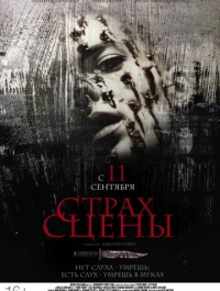 Страх сцены / Stage Fright (2013) смотреть онлайн