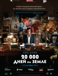 20 000 ���� �� ����� / 20,000 Days on Earth (2014) �������� ������
