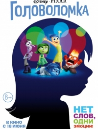 ����������� / Inside Out (2015) �������� ������