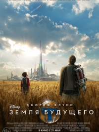����� �������� / Tomorrowland (2015) �������� ������