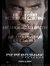 ����������: �������� / The Transporter Refueled (2015) �������� ������