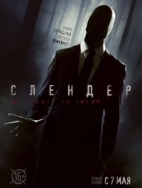Слендер / Always Watching: A Marble Hornets Story (2015) смотреть онлайн