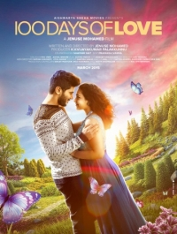 100 ���� ����� / 100 Days of Love (2015) �������� ������