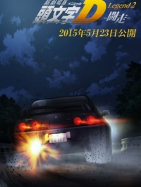 Initial D: ������ / New Initial D Movie: Legend 2 - Racer (2015) �������� ������