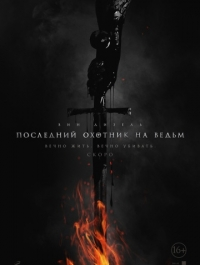 ��������� ������� �� ����� / The Last Witch Hunter (2015) �������� ������
