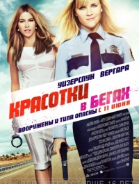 �������� � ����� / Hot Pursuit (2015) �������� ������