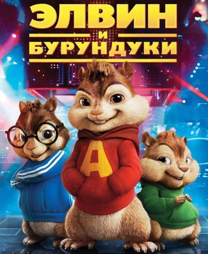 ����� � ��������� 4 / Alvin and the Chipmunks: The Road Chip (2015) �������� ������