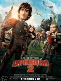 ��� ��������� ������� 2 / How to Train Your Dragon 2 (2014) �������� ������