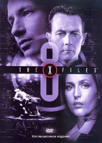 ������ ��������� ��������� / The X Files (����� 8) �������� ������