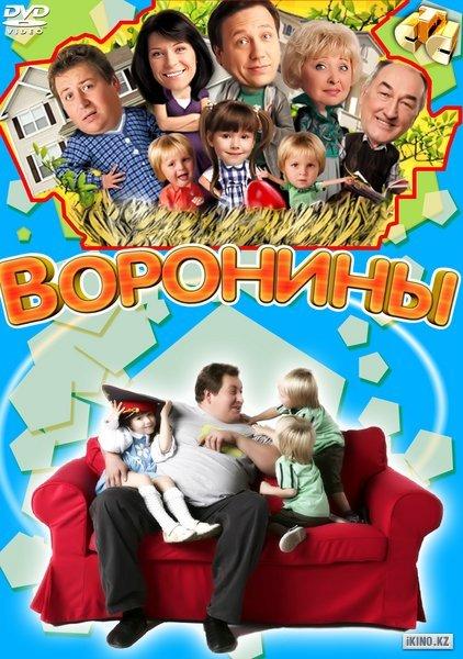 воронины смотреть онлайн бесплатно 11 сезон в хорошем качестве: