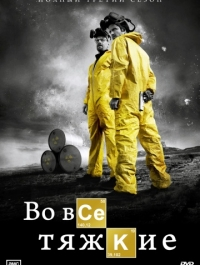 ������ �� ��� ������ / Breaking Bad (����� 1) �������� ������