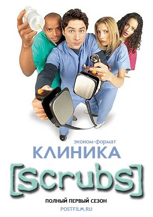 scrubs смотреть онлайн: