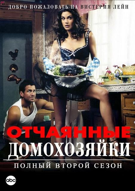 ������ ��������� �����������/ Desperate Housewives (����� 2) �������� ������