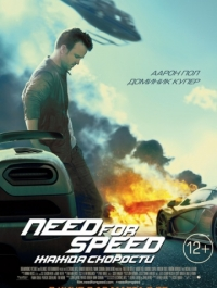Need for Speed: Жажда скорости / Need for Speed (2014) смотреть онлайн