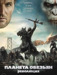 Планета обезьян: Революция / Dawn of the Planet of the Apes (2014) смотреть онлайн