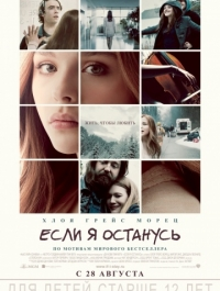 ���� � �������� / If I Stay (2014) �������� ������