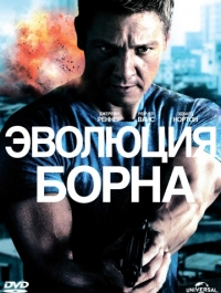 �������� ����� / The Bourne Legacy (2012) �������� ������