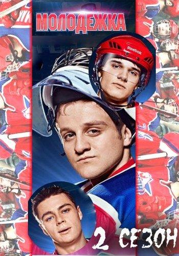 «Молодёжка 2 Сезон Серия 13» — 2005