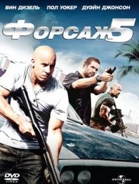 ������ 5 / Fast Five (2011) �������� ������