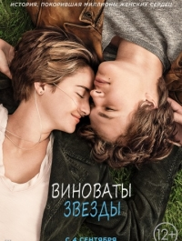 �������� ������ / The Fault in Our Stars (2014) �������� ������