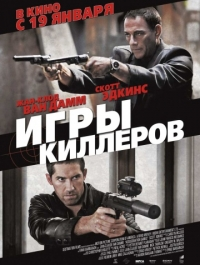 Игры киллеров / Assassination Games (2011) смотреть онлайн