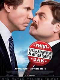 Грязная кампания за честные выборы / The Campaign (2012) смотреть онлайн