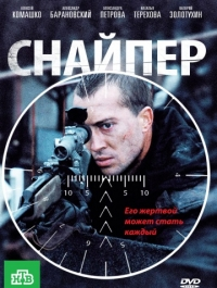 Снайпер (2010) смотреть онлайн