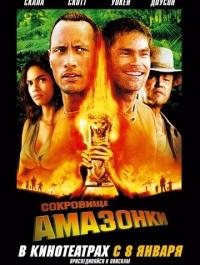 ��������� �������� / The Rundown (2003) �������� ������