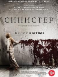 �������� / Sinister (2012) �������� ������
