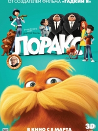 ������ / The Lorax (2012) �������� ������