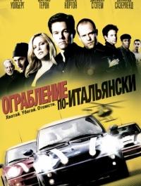 Ограбление по-итальянски / The Italian Job (2003) смотреть онлайн