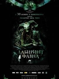 Лабиринт Фавна / El laberinto del fauno (2006) смотреть онлайн