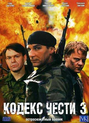 Сериал Кодекс чести смотреть 7 сезон онлайн бесплатно 2002 ...