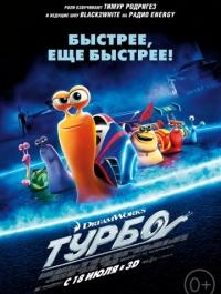 Турбо / Turbo (2013) смотреть онлайн