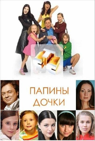 Кадры из фильма папины дочки 12 сезон сериал