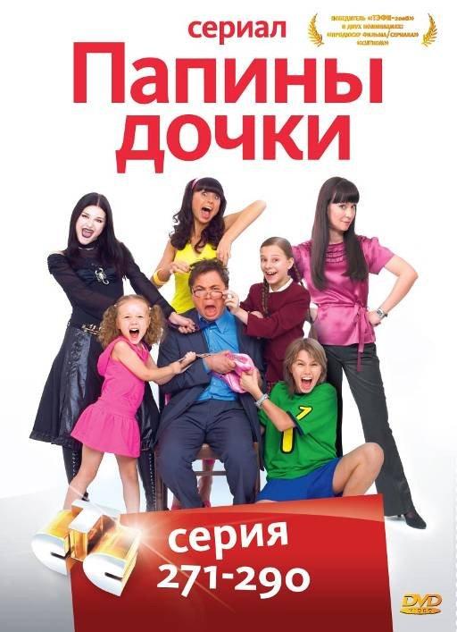 сериалы смотреть папины дочки: