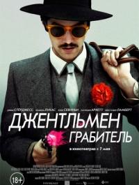 Джентльмен грабитель / Electric Slide (2014) смотреть онлайн