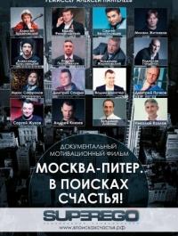 Москва-Питер. В поисках счастья! (2015) смотреть онлайн