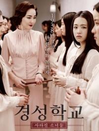 ����� ʸ����: ��������� ��� ����� / Gyeongseonghakyoo: Sarajin Sonyeodeul (2015) �������� ������