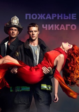 Сериал Чикаго в огне / Chicago Fire (сезон 2) смотреть онлайн