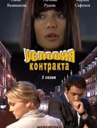 Сериал Условия контракта (сезон 2) смотреть онлайн