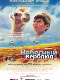Небесный верблюд (2015) смотреть онлайн